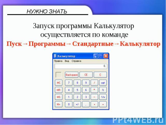 Запуск программы Калькулятор осуществляется по команде Пуск→Программы→Стандартные→Калькулятор
