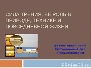 Сила трения, ее роль в природе, технике и повседневной жизниВыполнил: Кишко А. 7