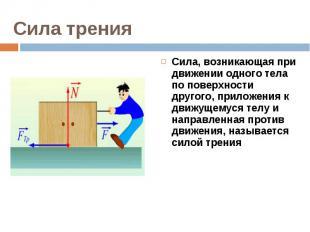 Сила, возникающая при движении одного тела по поверхности другого, приложения к