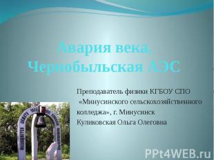 Авария века, Чернобыльская АЭСПреподаватель физики КГБОУ СПО «Минусинского сельс