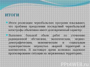 Итоги реализации чернобыльских программ показывают, что проблема преодоления пос