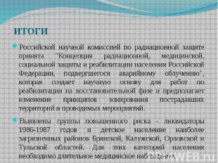 """Российской научной комиссией по радиационной защите принята """"Концепция радиацион"""