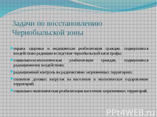Задачи по восстановлению Чернобыльской зоныохрана здоровья и медицинская реабили