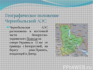 Географическое положение Чернобыльской АЭСЧернобыльская АЭС расположена в восточ