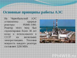 Основные принципы работы АЭСНа Чернобыльской АЭС установлены ядерные реакторы РБ
