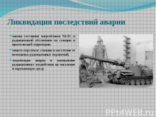 оценка состояния энергоблоков ЧАЭС и радиационной обстановки на станции и прилег