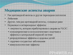 Медицинские аспекты аварииРак щитовидной железы и другая тиреоидная патологияЛей
