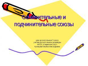 Сочинительные и подчинительные союзыурок русского языка в 7 классе учитель русск
