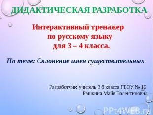 ДИДАКТИЧЕСКАЯ РАЗРАБОТКАИнтерактивный тренажер по русскому языку для 3 – 4 класс