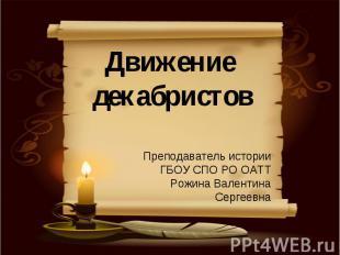 Движение декабристовПреподаватель историиГБОУ СПО РО ОАТТРожина Валентина Сергее
