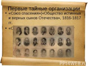 «Союз спасения»(«Общество истинных и верных сынов Отечества», 1816-1817 гг. «Сою