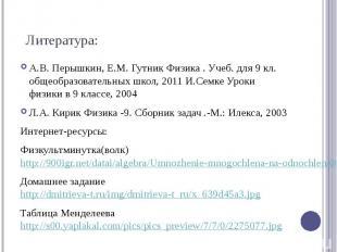 Литература:А.В. Перышкин, Е.М. Гутник Физика . Учеб. для 9 кл. общеобразовательн