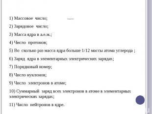 Определите:1) Массовое число;2) Зарядовое число;3) Масса ядра в а.е.м.;4) Число