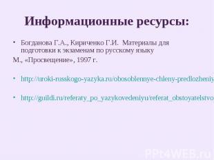 Информационные ресурсы:Богданова Г.А., Кириченко Г.И. Материалы для подготовки к