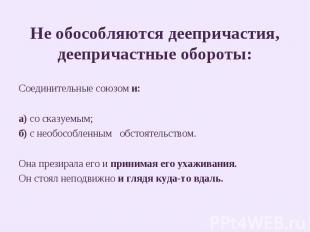 Не обособляются деепричастия, деепричастные обороты:Соединительные союзом и:а) с