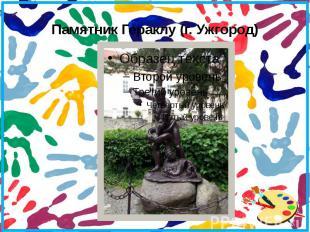 Памятник Гераклу(г. Ужгород)