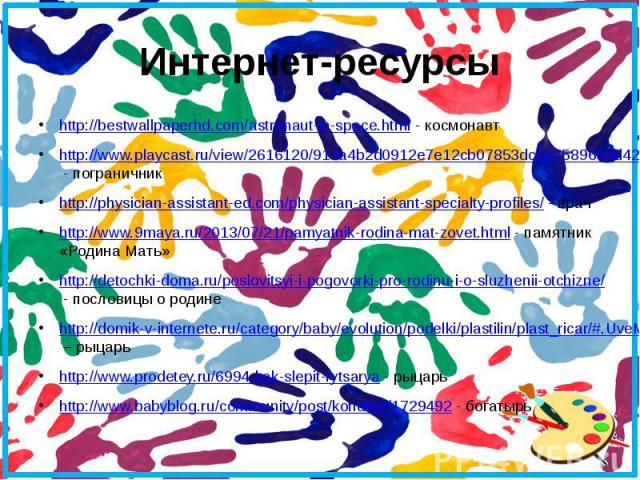 Интернет-ресурсыhttp://bestwallpaperhd.com/astronaut-in-space.html - космонавтhttp://www.playcast.ru/view/2616120/913a4b2d0912e7e12cb07853dcb5758960dd42f8pl - пограничникhttp://physician-assistant-ed.com/physician-assistant-specialty-profiles/ - вра…