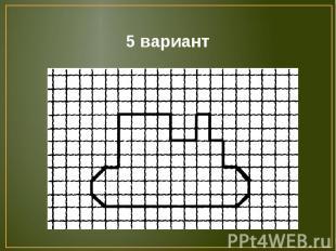5 вариант