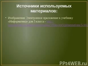 Источники используемых материалов:Изображения: Электронное приложение к учебнику