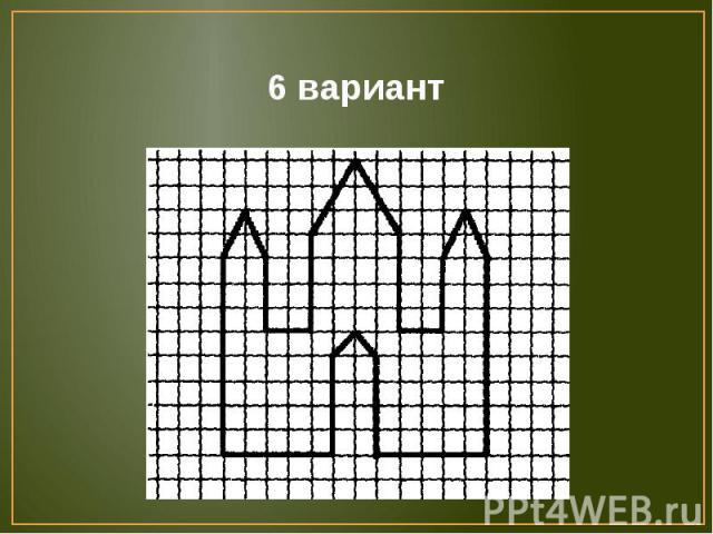 6 вариант