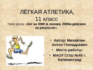 ЛЁГКАЯ АТЛЕТИКА,11 классТема урока: «Бег на 3000 м. юноши, 2000м девушки на резу