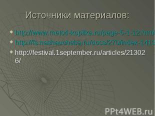 http://www.metod-kopilka.ru/page-5-1-12.htmlhttp://www.metod-kopilka.ru/page-5-1
