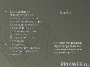 Когда появился манипулятор типа «мышь», то для него в русском языке некоторое вр