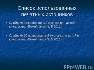 Список использованных печатных источниковСлайд № 9 православный журнал для детей