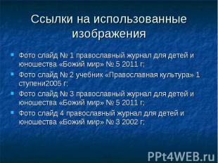 Ссылки на использованные изображенияФото слайд № 1 православный журнал для детей