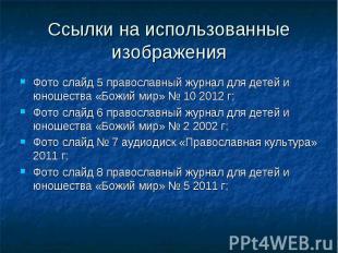 Ссылки на использованные изображенияФото слайд 5 православный журнал для детей и
