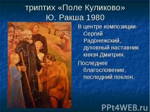 триптих «Поле Куликово»Ю. Ракша 1980В центре композиции- Сергий Радонежский, дух