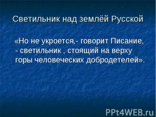 Светильник над землёй Русской«Но не укроется,- говорит Писание, - светильник , с