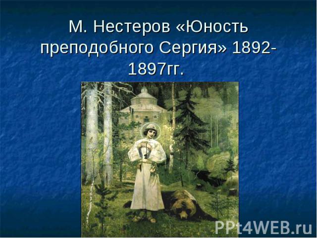 М. Нестеров «Юность преподобного Сергия» 1892-1897гг.
