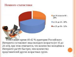 В настоящее время 40-42 % аудитории Российского Интернета составляют лица молодо