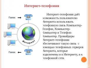 Интернет-телефонияИнтернет-телефония даёт возможность пользователю Интернета исп