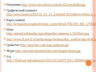 Наушники http://www.cbs-sykt.ru/content/322/nayshniki.jpgГрафический планшет htt