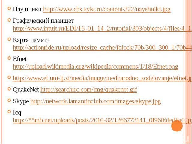 Наушники http://www.cbs-sykt.ru/content/322/nayshniki.jpgГрафический планшет http://www.intuit.ru/EDI/16_01_14_2/tutorial/303/objects/4/files/4_1.jpgКарта памяти http://actionride.ru/upload/resize_cache/iblock/70b/300_300_1/70b44b9d4adde106ca7a236bd…