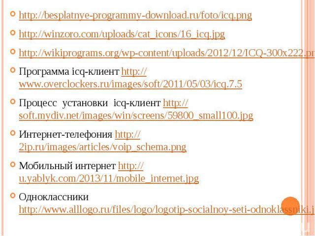 http://besplatnye-programmy-download.ru/foto/icq.pnghttp://besplatnye-programmy-download.ru/foto/icq.pnghttp://winzoro.com/uploads/cat_icons/16_icq.jpghttp://wikiprograms.org/wp-content/uploads/2012/12/ICQ-300x222.pngПрограмма icq-клиент http://www.…