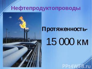 Протяженность- Протяженность- 15 000 км