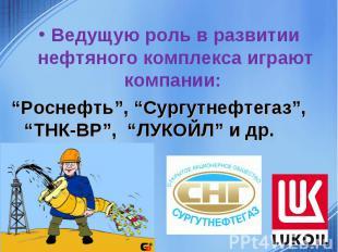 """Ведущую роль в развитии нефтяного комплекса играют компании: """"Роснефть"""", """"Сургут"""