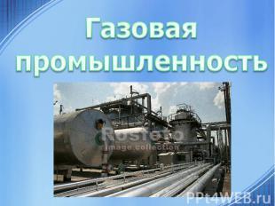 Газоваяпромышленность