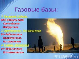 Западная Сибирь:90% добычи газа Уренгойское, ЯмбургскоеОренбургско - Астраханска