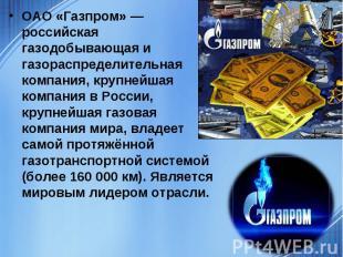 ОАО «Газпром» — российская газодобывающая и газораспределительная компания, круп