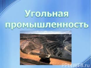 Угольнаяпромышленность