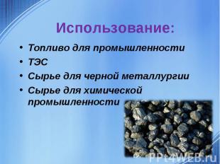Топливо для промышленностиТЭССырье для черной металлургииСырье для химической пр