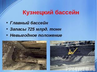 Кузнецкий бассейнГлавный бассейнЗапасы 725 млрд. тоннНевыгодное положение