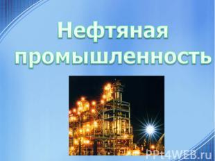 Нефтянаяпромышленность