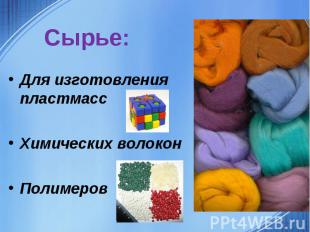 Сырье:Для изготовления пластмассХимических волоконПолимеров