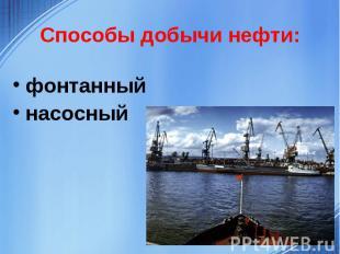Способы добычи нефти:фонтанныйнасосный