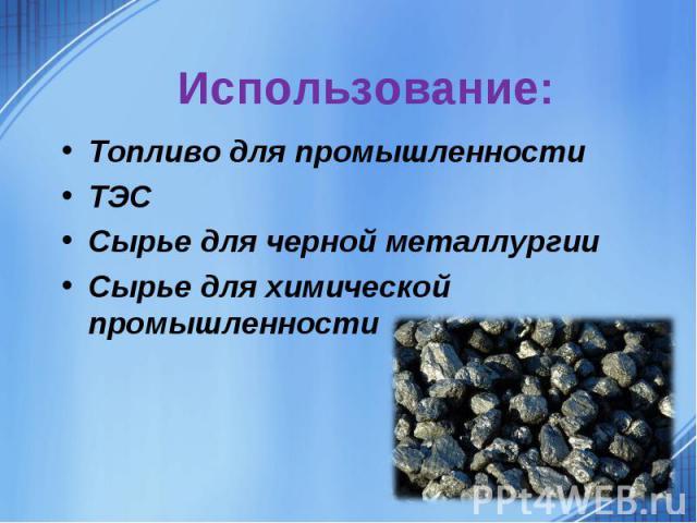 Топливо для промышленностиТЭССырье для черной металлургииСырье для химической промышленности